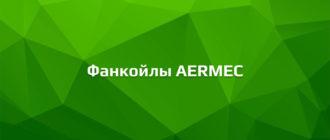 Фанкойлы AERMEC